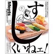 """すしくいねェ! 関西版-毎日でも""""寿司""""が食べたい!その欲望を叶える180軒!(えるまがMOOK ミーツ・リージョナル別冊) [ムックその他]"""