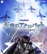 NHK VIDEO ハイビジョン特集 天空のアクロバット~ブルーインパルスの男たち~