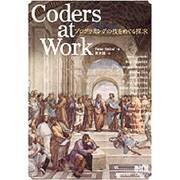 Coders at Work―プログラミングの技をめぐる探求 [単行本]