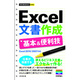 Excel文書作成基本&便利技(今すぐ使えるかんたんmini) [単行本]