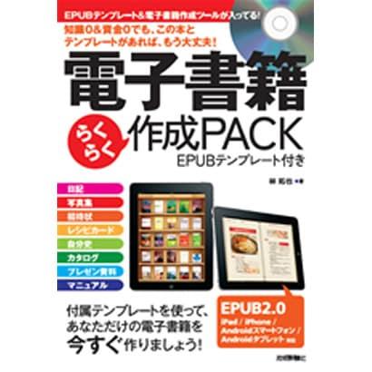 電子書籍らくらく作成PACK―EPUBテンプレート付き [単行本]