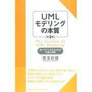 UMLモデリングの本質―良いモデルを作るための知識と実践 第2版 [単行本]