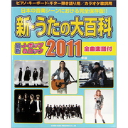 新・うたの大百科 2011年版-全曲楽譜付 [単行本]