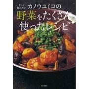 もっと食べたいカノウユミコの野菜をたくさん使ったレシピ [単行本]