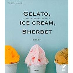 ジェラート、アイスクリーム、シャーベット―ライト&リッチな45レシピ(セレクトBOOKS) [単行本]