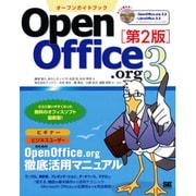 オープンガイドブックOpen Office.org3 第2版 [単行本]