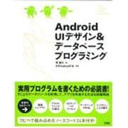 Android UIデザイン&データベースプログラミング [単行本]