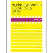 Adobe Premiere Pro CS5&CS5.5実践(玄光社MOOK 速読・速解シリーズ 4) [ムックその他]