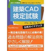 建築CAD検定試験公式ガイドブック―准1級、2級、3級、4級〈2011年度版〉 [単行本]