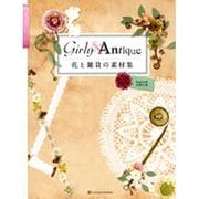 花と雑貨の素材集―Girly & Antique [単行本]