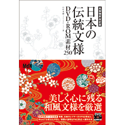 日本の伝統文様DVD-ROM素材250 高解像度改訂版 [単行本]