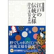 江戸の伝統文様DVD-ROM素材250 高解像度改訂版 [単行本]