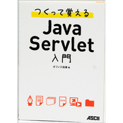 つくって覚えるJava Servlet入門 [単行本]