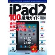 iPad2 100%活用ガイド [単行本]