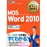MOS Word 2010(マイクロソフトオフィス教科書) [単行本]