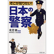 そこが知りたい!「日本の警察」(PHP文庫) [文庫]