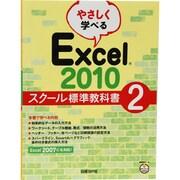 やさしく学べるExcel2010スクール標準教科書〈2〉 [単行本]