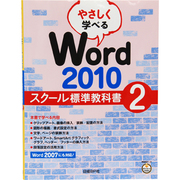 やさしく学べるWord2010スクール標準教科書〈2〉 [単行本]