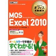 MOS Excel 2010(マイクロソフトオフィス教科書) [単行本]