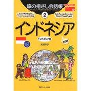 旅の指さし会話帳〈2〉インドネシア―インドネシア語 第3版 [単行本]