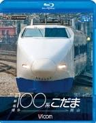 新幹線100系こだま 博多~岡山 (ビコム ブルーレイ展望)