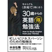 """30歳からの英語マル得勉強法―今からでも""""余裕で""""間に合う(アスカカルチャー) [単行本]"""