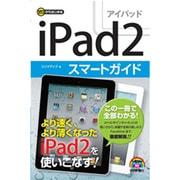 ゼロからはじめるiPad2スマートガイド [単行本]
