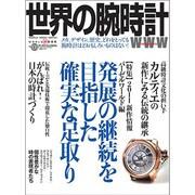 世界の腕時計 NO.108(ワールド・ムック 874) [ムックその他]