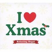 アイ・ラブ・クリスマス/α波オルゴール