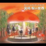 ストリートオルガンが奏でる 宮崎駿の世界