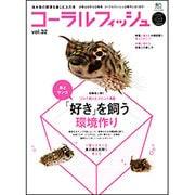 コーラルフィッシュ VOL.32 (2011/Jul.-Au-海水魚の飼育を楽しむ人の本(エイムック 2204) [ムックその他]