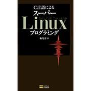 C言語によるスーパーLinuxプログラミング [単行本]
