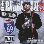 この道を feat.AK-69,MACCHO,RUDEBWOY FACE