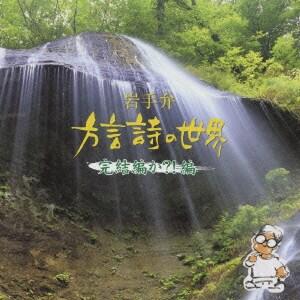 岩手弁 方言詩の世界 完結編か?!編