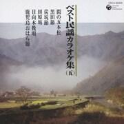ベスト民謡カラオケ集(五)