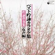ベスト吟詠カラオケ集(吟詠伴奏集) 女声編