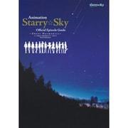 アニメStarry☆Sky公式エピソードガイド―Sweet Harmonics [単行本]