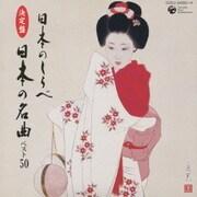 日本のしらべ 日本の名曲ベスト50 (決定盤)