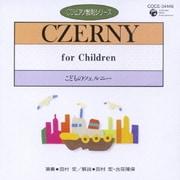こどものツェルニー (CDピアノ教則シリーズ 32)