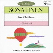 こどものソナチネ (CDピアノ教則シリーズ 34)