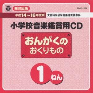 教育出版 小学校鑑賞用CD「音楽のおくりもの」(8枚組セット)