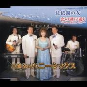 琵琶湖の女/恋の湖岸通り~恋の近江八景~