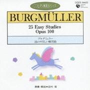 ブルグミュラー:25のやさしい練習曲 (CDピアノ教則シリーズ 9)