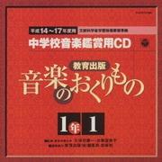 教育出版 中学校鑑賞用CD「音楽のおくりもの」(15枚組セット)