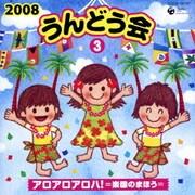 2008 うんどう会 3 アロアロアロハ!=楽園のまほう=