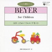 友社:こどものバイエル 下巻・2 (CDピアノ教則シリーズ 31)