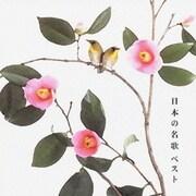 日本の名歌 ベスト (COLEZO!)