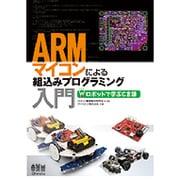 ARMマイコンによる組込みプログラミング入門―ロボットで学ぶC言語 [単行本]