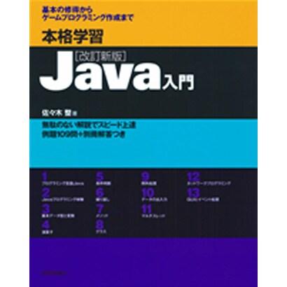 本格学習Java入門―基本の修得からゲームプログラミング作成まで 改訂新版 [単行本]