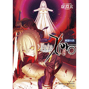 Fate/Zero〈6〉煉獄の炎(星海社文庫) [文庫]